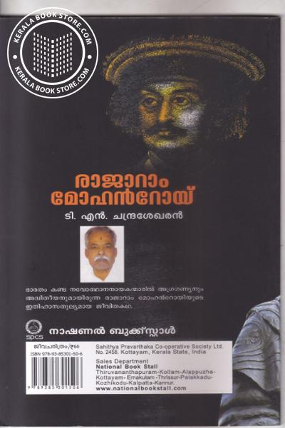 back image of Rajaram Mohan Roy