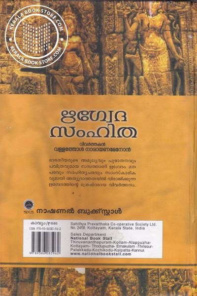back image of Rigvedasamhitha -Vol-1-2-