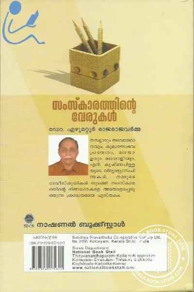 back image of Samskarathinte Verukal
