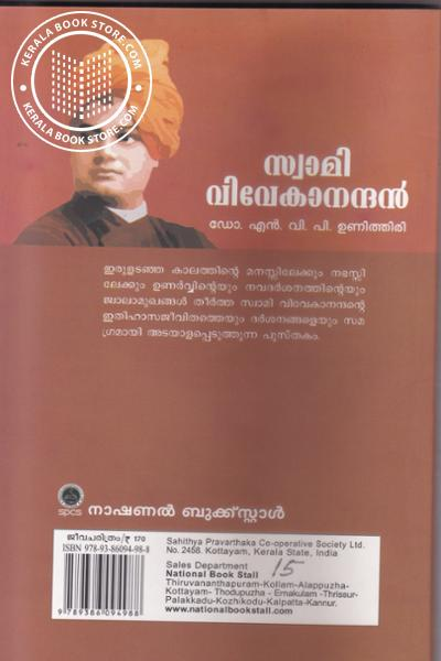 back image of Swami Vivekanandan