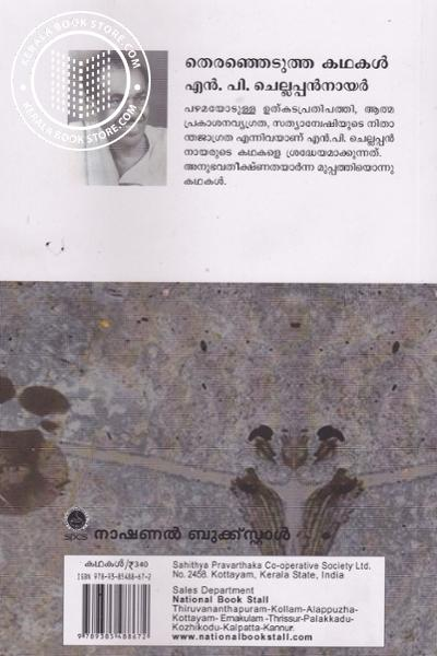 back image of Therajedutha Kathakal