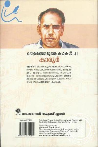 back image of Therenjedutha Kathakal - Karoor volum II
