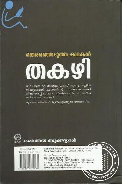 back image of Therenjedutha Kathakal - Thakazhi