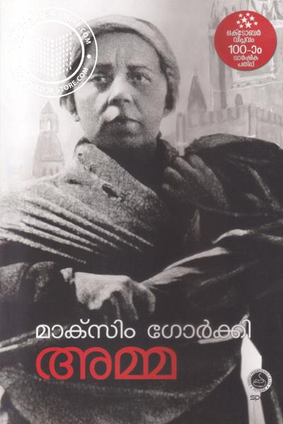 buy the book Amma written by Maxim Gorky in category Novel