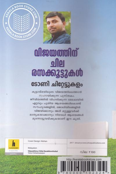 back image of Vijayathinu Chilma Rasakkoottukal