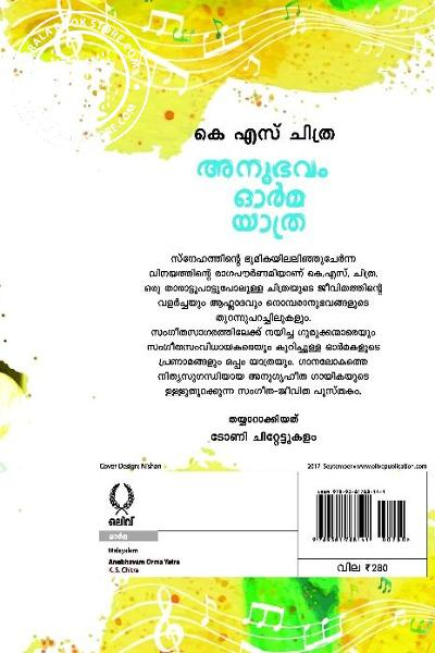 back image of Anubhavam Orma Yathra K S Chithra
