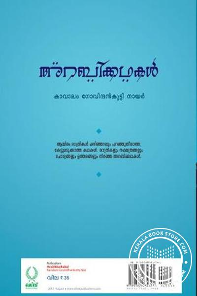 back image of Arabikathakal