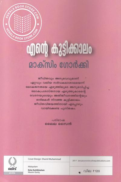 back image of Ende Kuttykalam