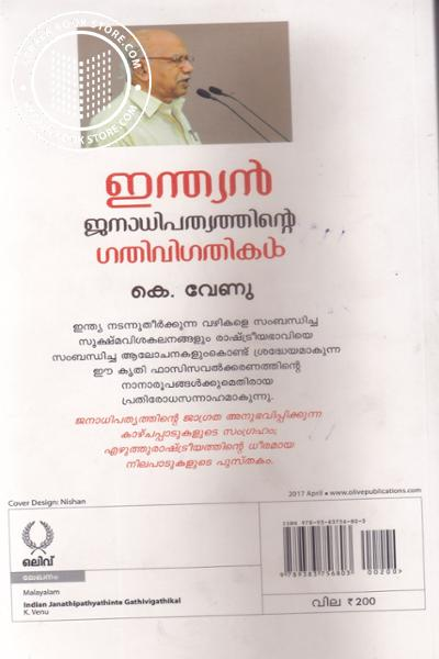 back image of Indian Janathipathyathinte Gathivigathikal