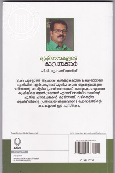 back image of Krishinanmakalude Kavalkkar