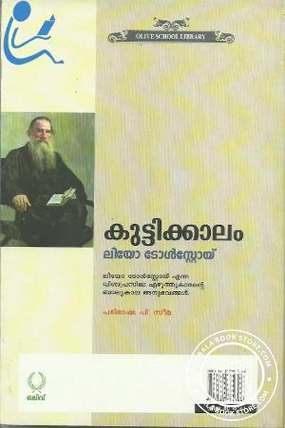 back image of Kuttikkalam
