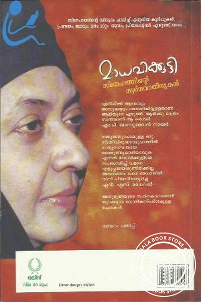 back image of Madhavikkutty Snehathinte Swarga Vathilukal