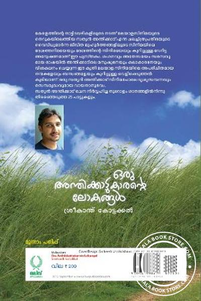 back image of Oru Anthikattukarante Lokangal