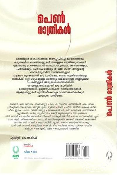 back image of Pen Raathrikal