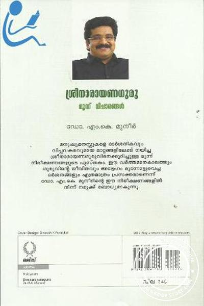 back image of SREE NARAYANA GURU MOONU VICHARANGAL