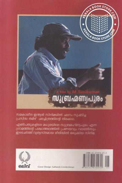back image of Subramanniyapuram