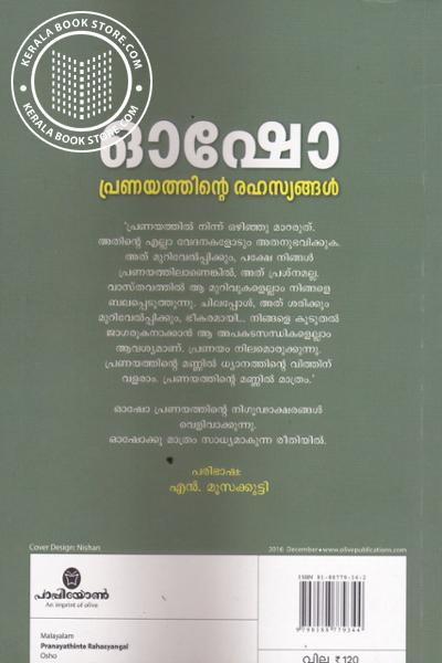 back image of Pranayathinte Rahasyangal Loves Mysteries