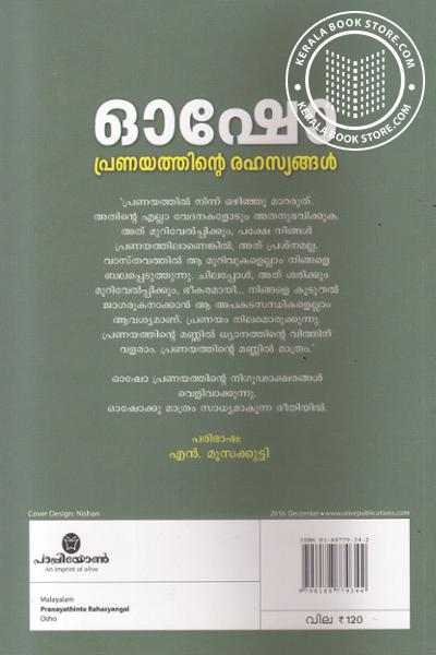 back image of Pranayathinte Rahasyangal