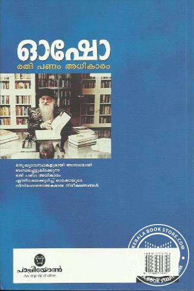 back image of Rathi Panam Adhikaram