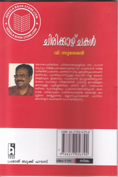 back image of Chirikkazhchakal