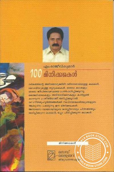 back image of 100 Mini kathakal