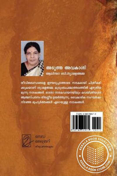 back image of Adutha Avakaasi