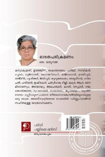 back image of Bharatha Parikramanam