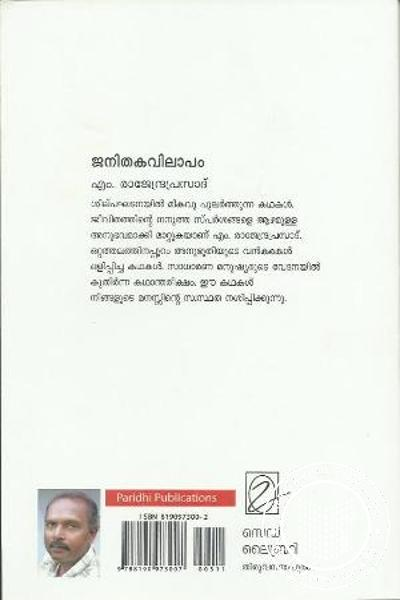 back image of Janithaka Vilaapam