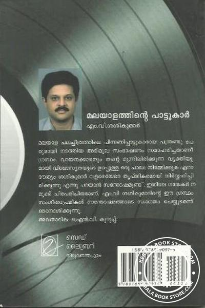 back image of Malayaalathinte Pattukar