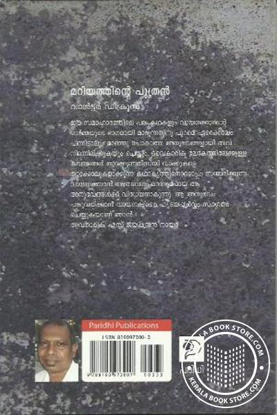 back image of Mariyathinte Puthran