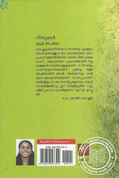 back image of Nizhalukal