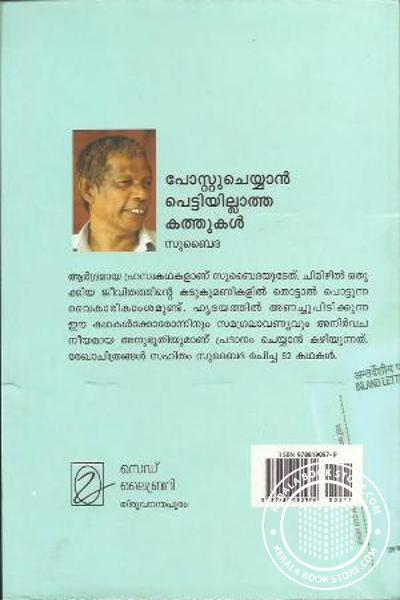 back image of Post Cheyyan Pettiyillatha Kathukal