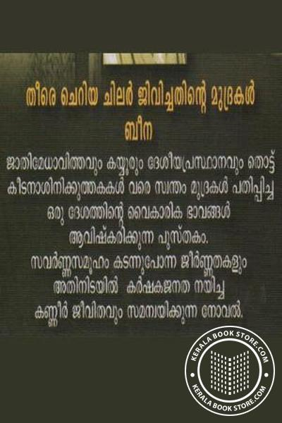 back image of Theere Cheriya Chilar Jeevichathinte Mudrakal