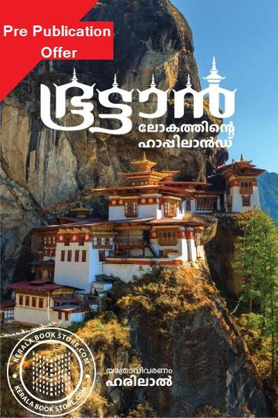Bhutan Lokathinte Happyland