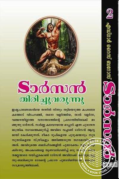 back image of Tarzan Thiruchu Varunnu