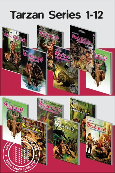 back image of Tarzon Series 1 - 12