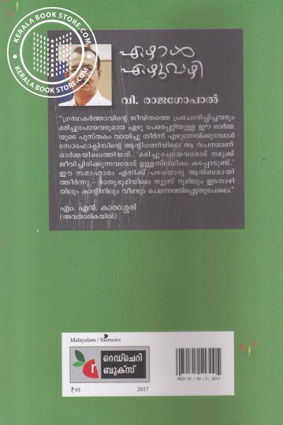back image of Ezhaal Ezhuvazhikal