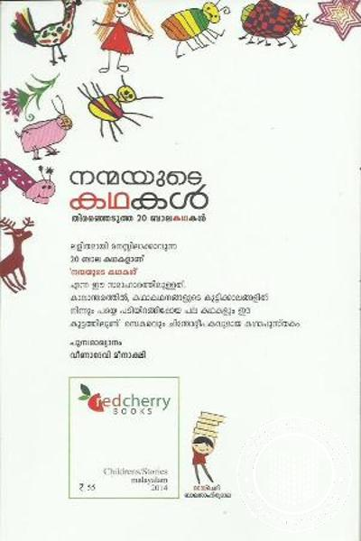 back image of Nanmayude Kathakal
