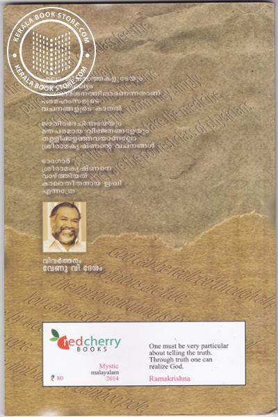 back image of Paramahamsarude Vachanagal