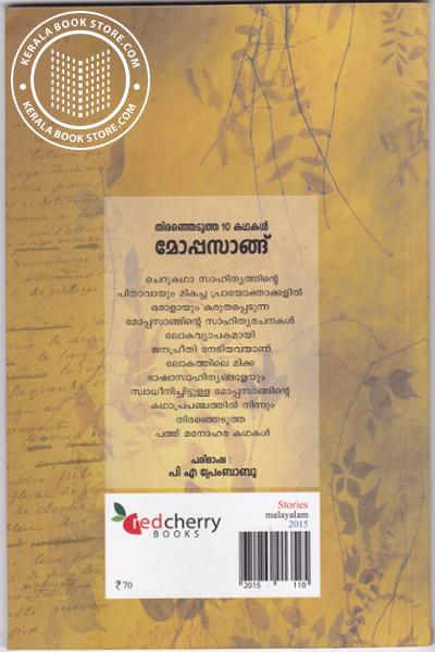 back image of Thiranjedutha 10 Kathakal