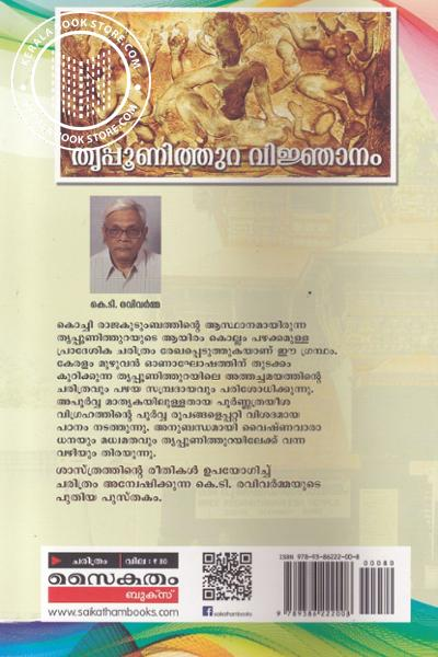 back image of Thripunithura Vijnjanam
