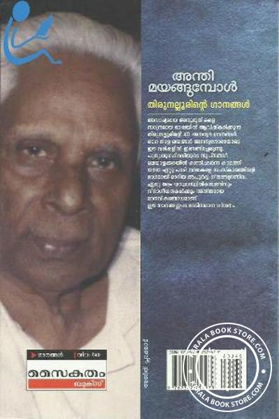 back image of Anthimayangumbol
