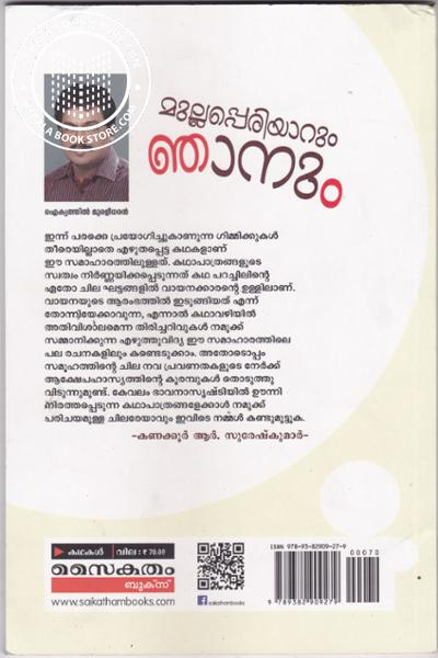 back image of Mullapperiyarum Njanum