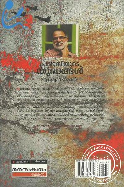 back image of Pravasiyude Yudhangal