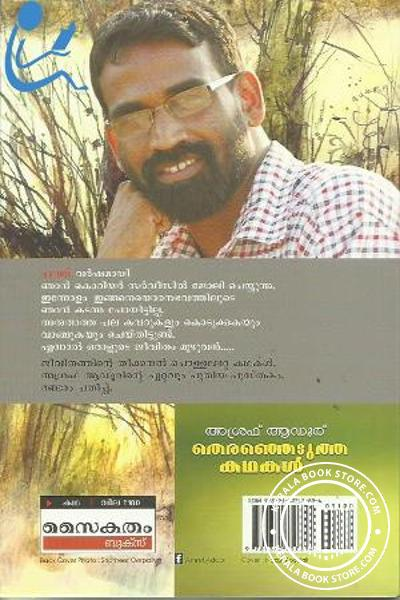 back image of Theranjedutha Kathakal
