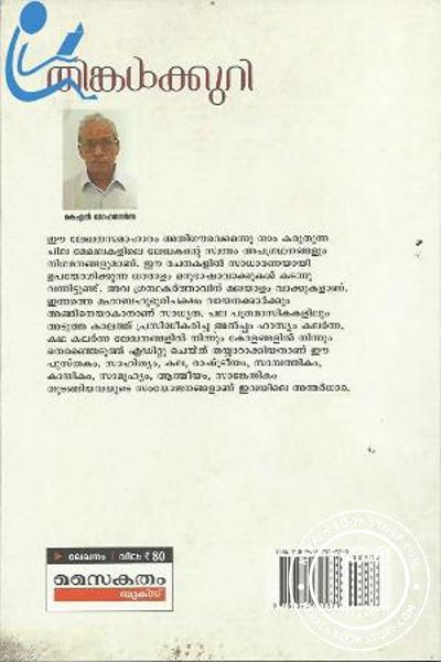 back image of Thinkalkkuri