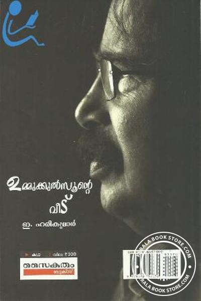 back image of Ummukulsunte Veedu