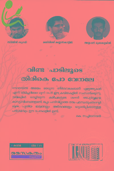 back image of Vinda Padukalilude Thirike Po Venale