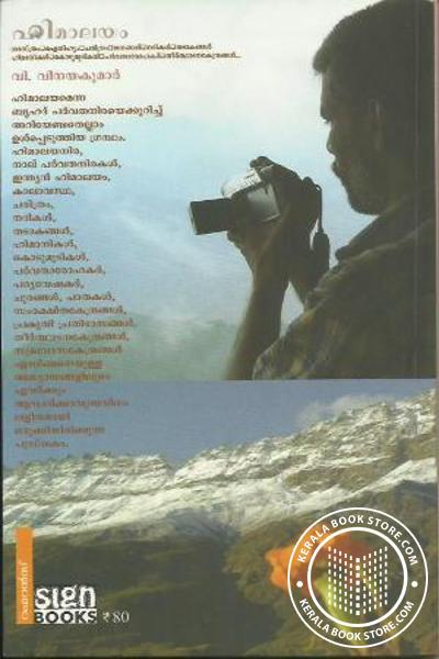 back image of Himalayam