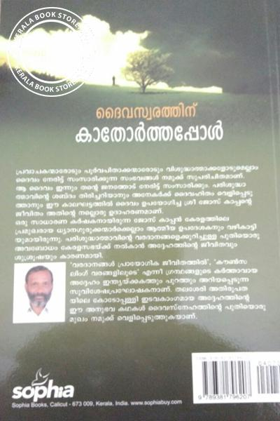 back image of Dhaivaswarathinu Kathorthappol